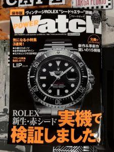 POWER Watch 95号