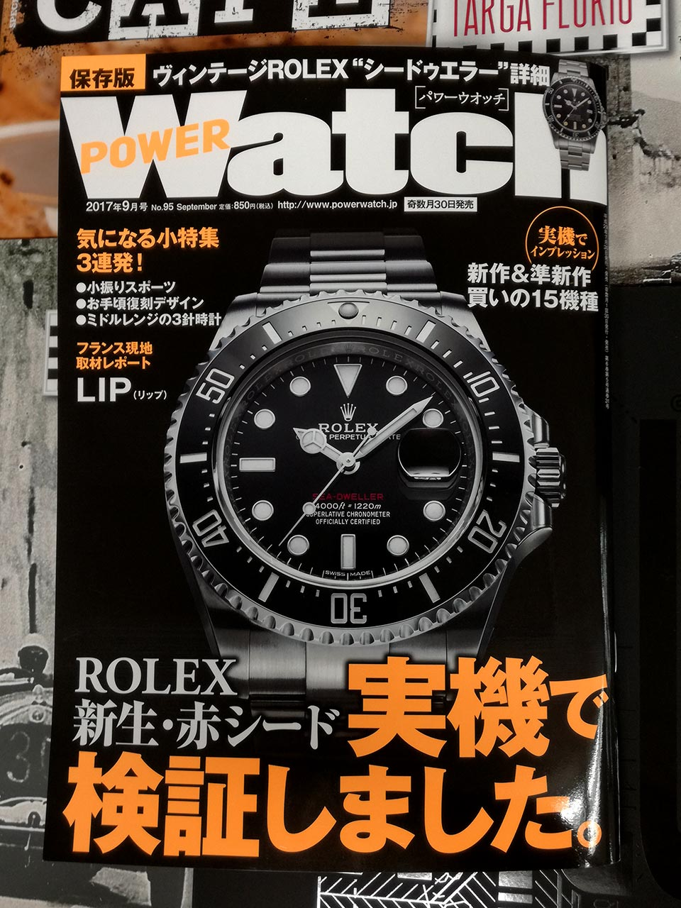 POWER Watch 95号