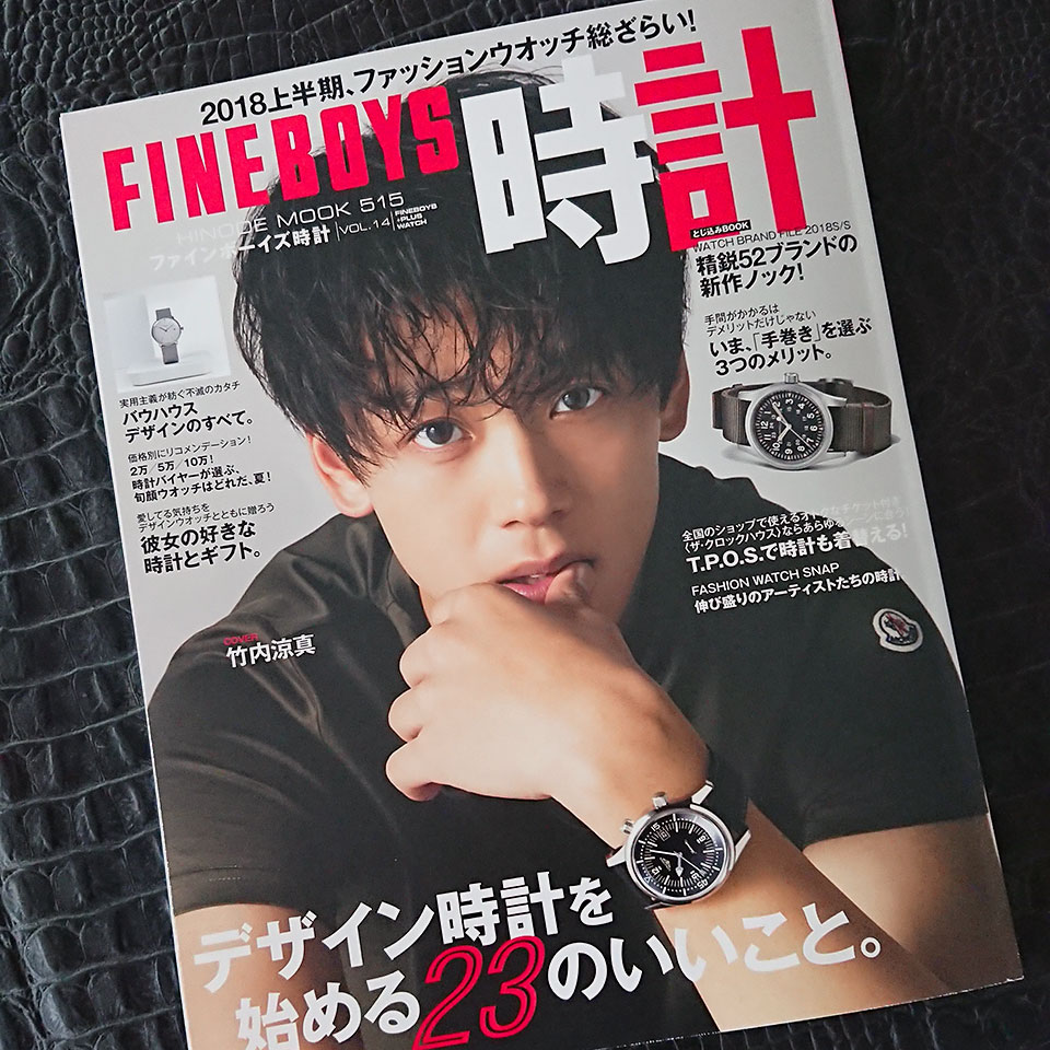 FINEBOYS時計Vol.14