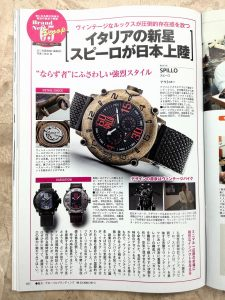 POWERWatch スピーロ時計